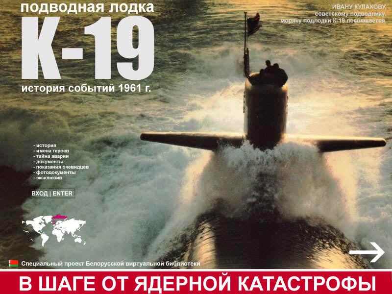 k-19-2.jpg