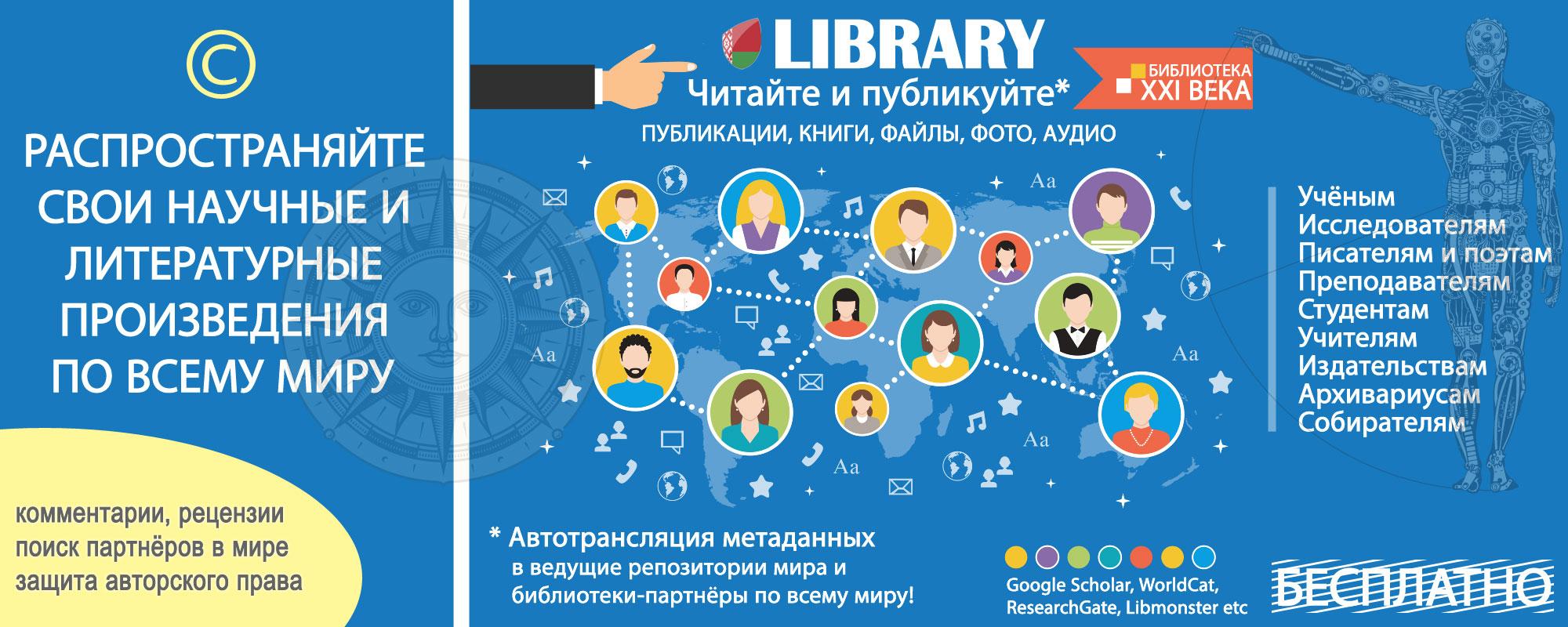Схема ретрансляции метаданных библиотеки